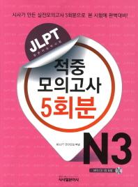 JLPT 적중모의고사 5회분 N3(2012)(CD1장포함)