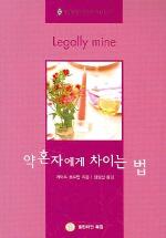 약혼자에게 차이는 법 (할리퀸 로맨스 V-014) (05/02)
