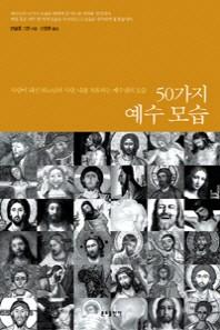 50가지 예수 모습(반양장)