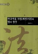한국전통 사법(재판)이론과 법의 정신(한국전통법 연구 3)(양장본 HardCover)