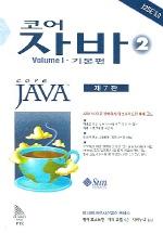 코어 자바 2 (VOLUMEL 1-기본편) (제7판)
