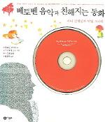베토벤 음악과 친해지는 동화(CD1장포함)(클래식 음악 동화 1 1)