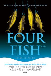 FOUR FISH 포 피시