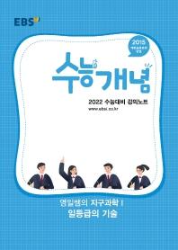 고등 영일쌤의 지구과학1 일등급의 기술(2021)(2022 수능대비)(EBS 수능개념 강의노트)