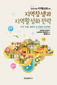 지역창생과 지역활성화 전략