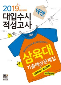 넥젠 삼육대 적성고사 기출문제집(2019)