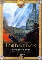 반지의 제왕 3 (두 개의 탑 1)