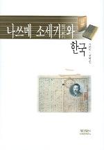 나쓰메 소세키와 한국