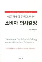 소비자 의사결정(행동경제학 관점에서 본)