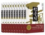 월탄 박종화 삼국지 세트 /7번결(현전9권)/초판본/층2-9