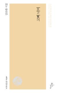 고삐 너머(시작시인선 340)