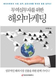 해외마케팅