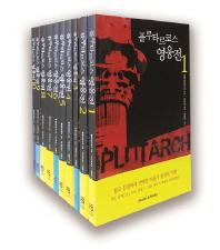 플루타르코스 영웅전 1-10권 세트