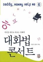 대화법 콘서트(자녀를 리더로 이끄는 아빠의)(Daddy, Mammy help me 6)