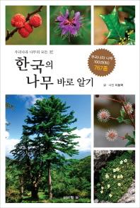 한국의 나무 바로 알기(양장본 HardCover)