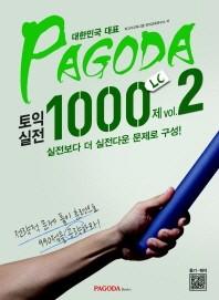 토익 실전 1000제 Vol. 2 LC