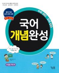 국어 개념 완성: 문제 강화판(수업용 지도서)(2017)