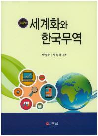세계화와 한국무역