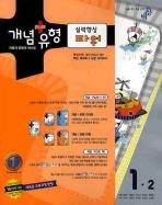수학 중1-2(2010)
