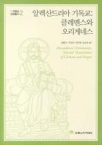 알렉산드리아 기독교(기독교고전총서 2)