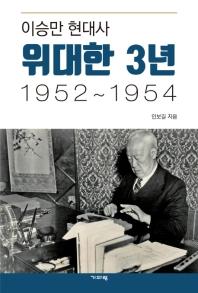이승만 현대사 위대한 3년 1952~1954