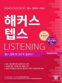 해커스 텝스 Listening(개정판)
