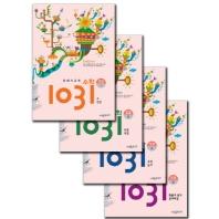영재 사고력수학 1031 초급 세트(전4권)
