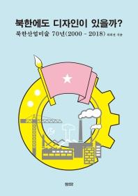북한에도 디자인이 있을까?: 북한산업미술 70년(2000-2018)(양장본 HardCover)