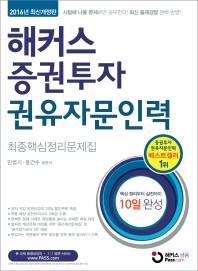 증권투자권유자문인력 최종핵심정리문제집(해커스)(개정판)
