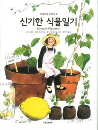 신기한 식물일기(리네아의 이야기 3)(양장본 HardCover)