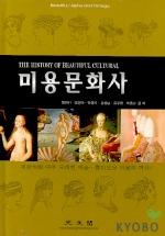 미용문화사 /새책수준 / 상현서림  ☞ 서고위치:RQ 7  *[구매하시면 품절로 표기됩니다]
