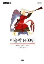 이슬람 1400년(개역판)