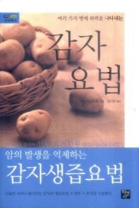감자요법(여러가지병에 위력을 나타내는)(개정판)