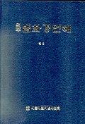 법화경언해 2(역주)