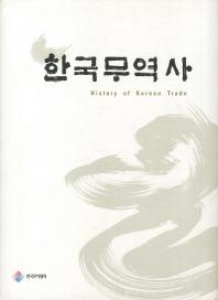 한국무역사