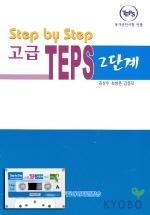 STEP BY STEP 고급TEPS 2단계(CASSETTE TAPE1개포함) #