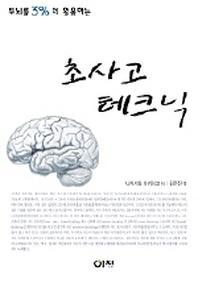 초사고 테크닉(두뇌를 3% 더 활용하는)