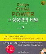 Design CHINA POWER 2