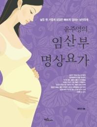 윤주영의 임산부 명상요가