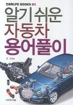 알기 쉬운 자동차 용어풀이 1(CARLIFE BOOK 1)