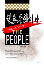 헬로우 차이나 THE PEOPLE
