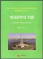미국문학의 지평(영미문학사 시리즈 1)