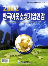 한국아웃소싱기업연감(2012)