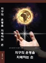 지구의 운명을 지배하는 손 / 소장용, 최상급