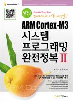 �ý��� ���α��� ��������. 2(ARM CORTEX M3)