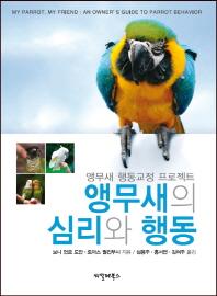 앵무새의 심리와 행동