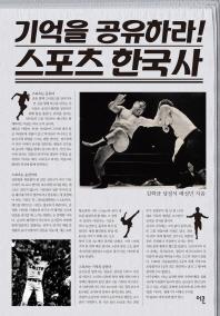 기억을 공유하라 스포츠 한국사