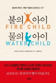 불의 아이 물의 아이
