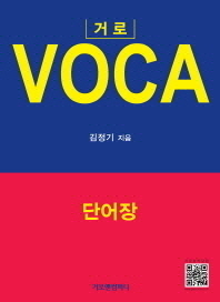 거로보카(Voca) 단어장(거로)(개정판)