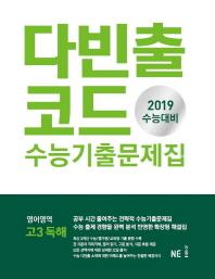 고등 영어영역 고3 독해 수능기출문제집(2018)(다빈출코드)